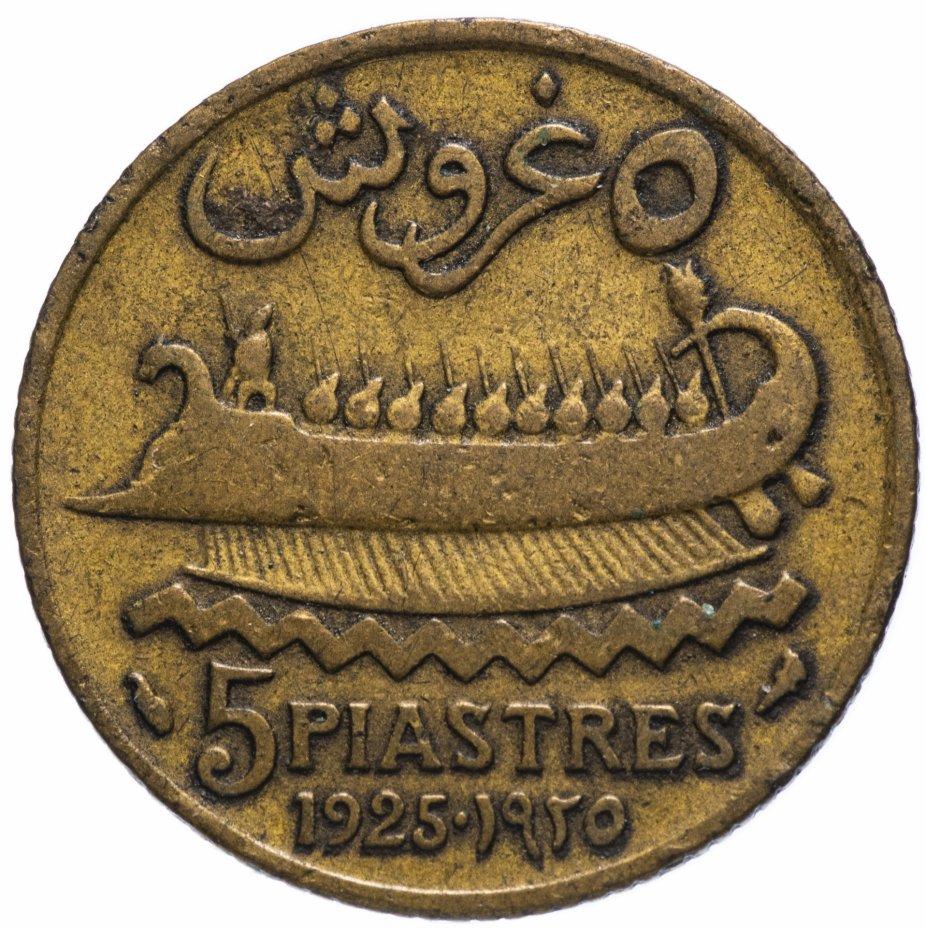 купить Ливан 5 пиастров (piastres) 1925