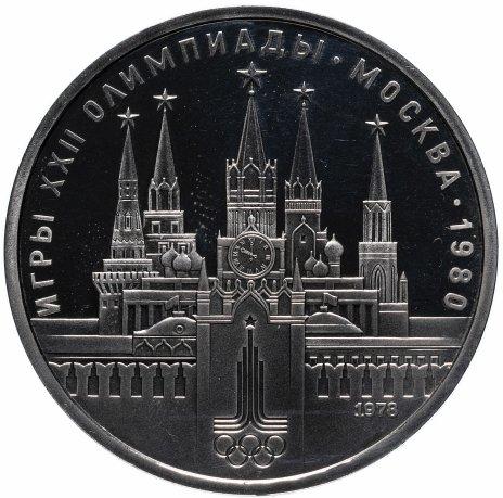 """купить 1 рубль 1978 Proof  """"Олимпиада-80 Московский Кремль"""""""