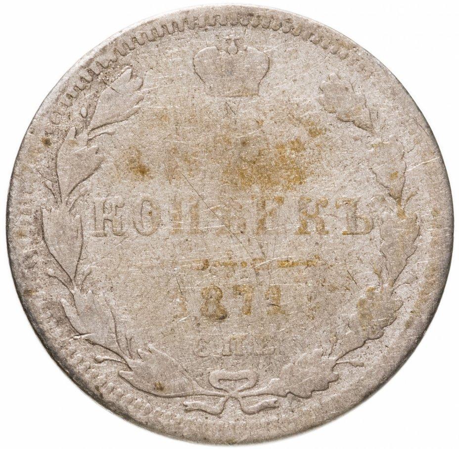купить 15 копеек 1871 СПБ-HI