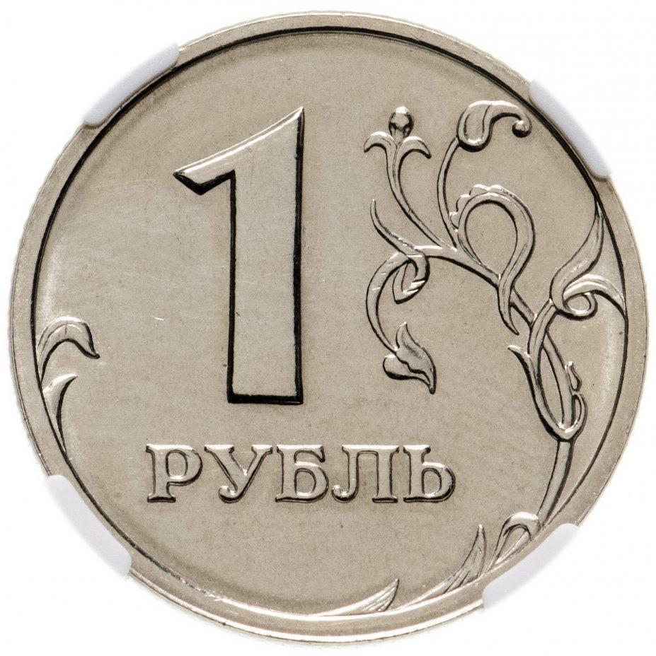 купить 1 рубль 2002 СПМД в слабе ННР UNC DETAILS