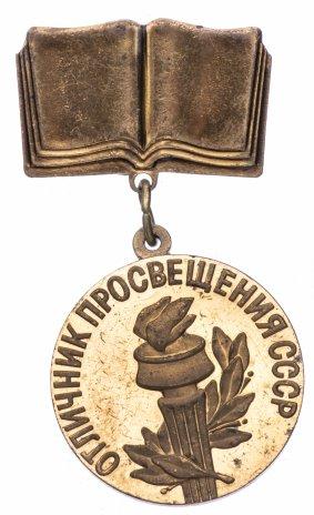 купить Знак Отличник Просвещения СССР ММД  (Разновидность случайная )