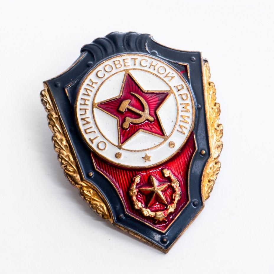купить Знак СССР Отличник Советской Армии  (Разновидность случайная )