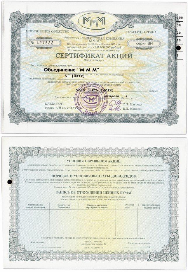 купить Сертификат на 5 акций МММ 1994 серия ВИ