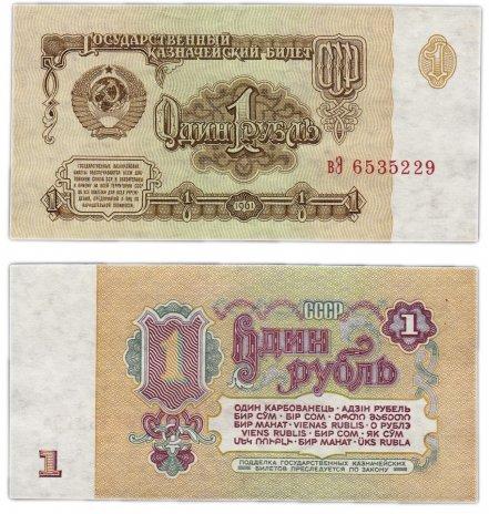 купить 1 рубль 1961 тип литер маленькая/Большая, 1-й тип шрифта
