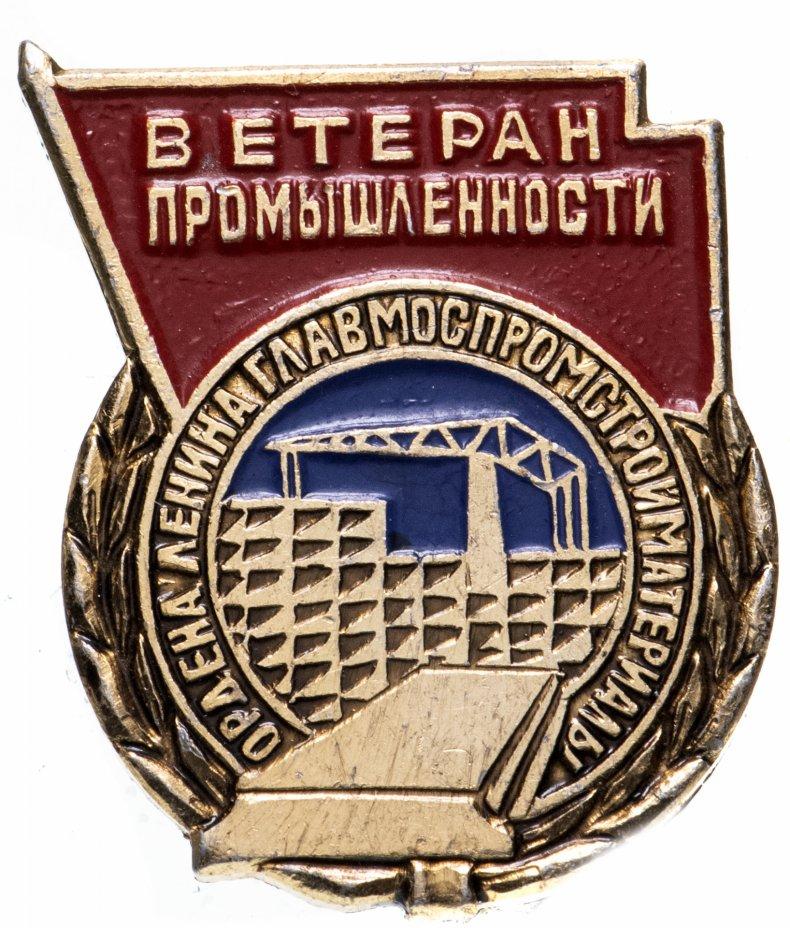 купить Знак Ветеран Промышленности Ордена Ленина ГлавМосПромСтройМатериалы (Разновидность случайная )