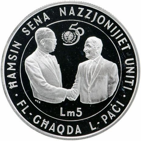 """купить Мальта 5 лир 1993 """"50 лет ООН"""""""
