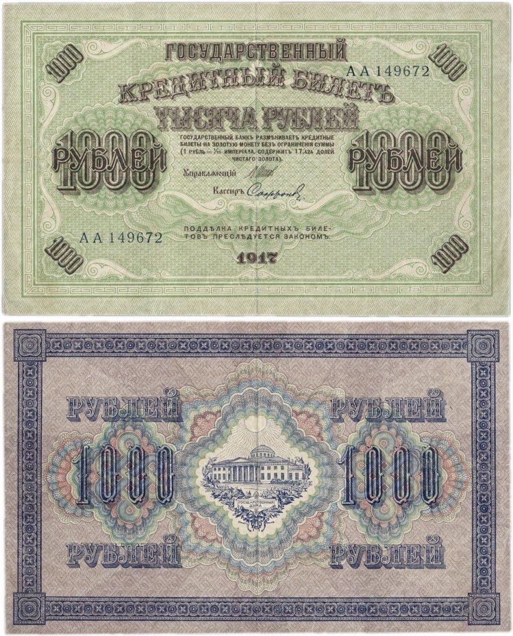 купить 1000 рублей 1917 серия АА, кассир Софронов, выпуск Временного правительства