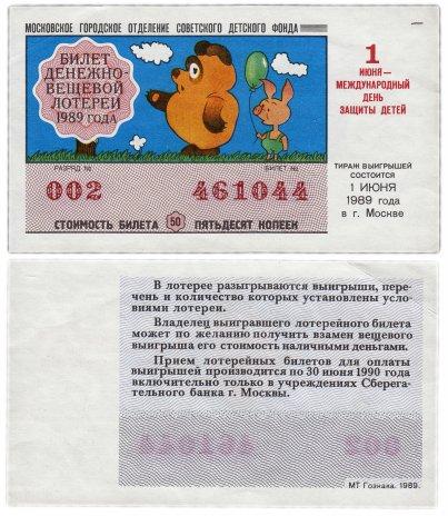 """купить Лотерейный билет Москва """"Международный день защиты детей"""" 50 копеек 1989"""