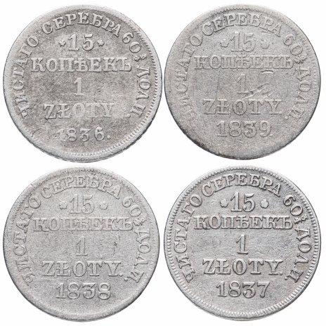 купить Набор из 4 монет 15 копеек - 1 злотый 1836-1939 MW русско-польские