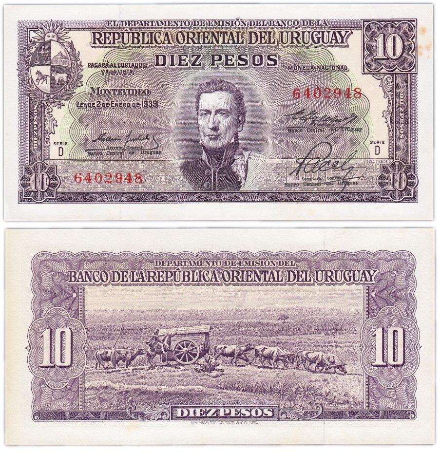 купить Уругвай 10 песо 1939 (Pick 37d) (Желтые пятна)