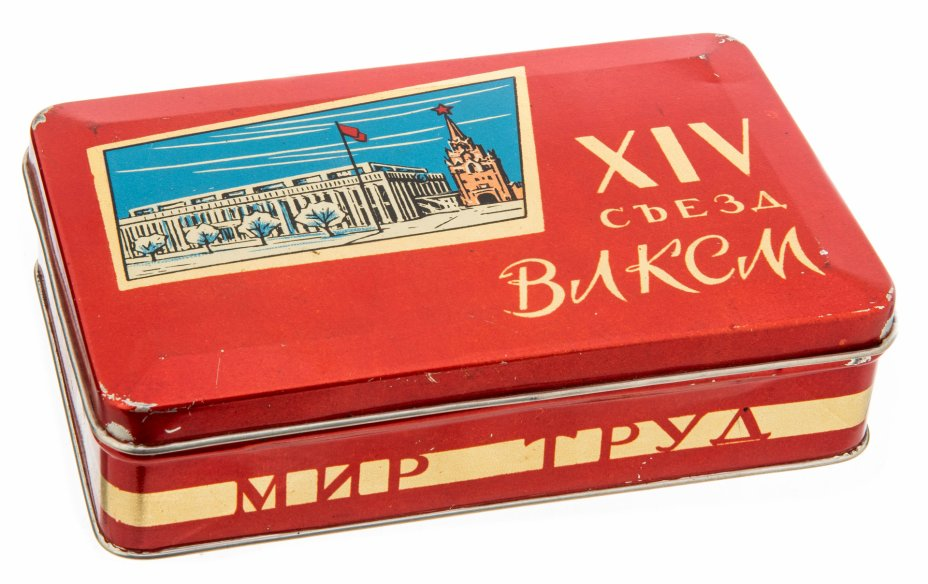 """купить Коробка """"XIV Съезд ВЛКСМ"""" , жесть, СССР, 1962 г."""
