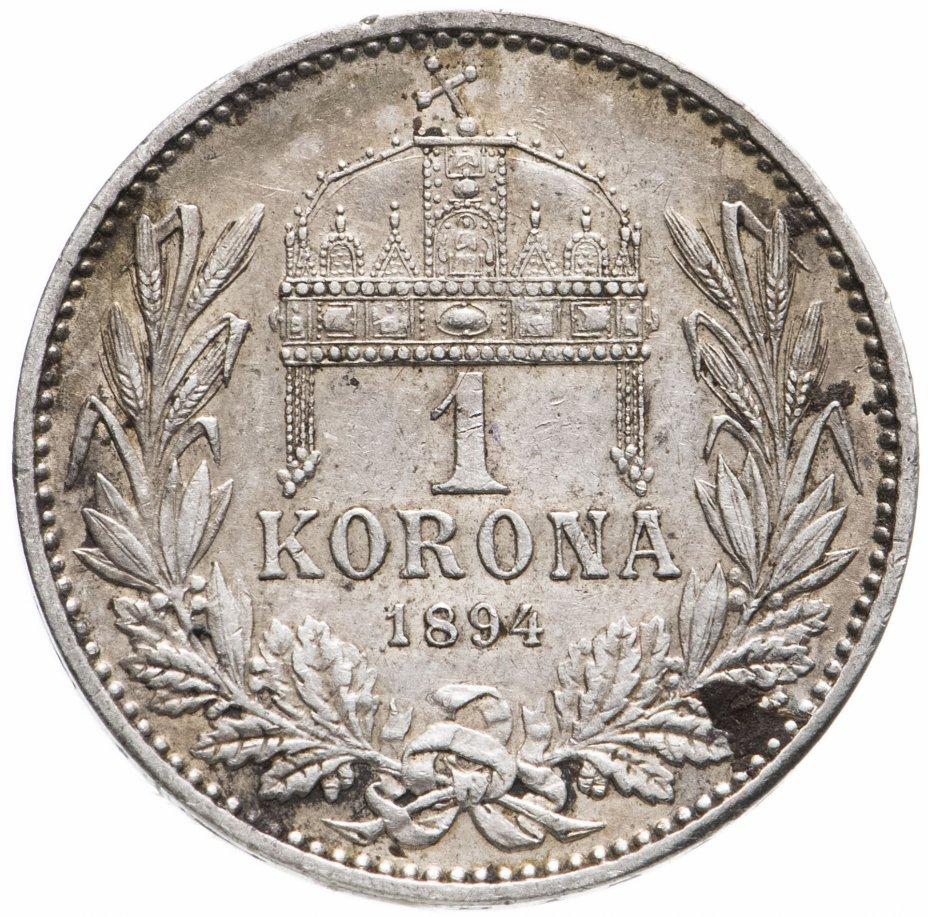 купить Австро-Венгрия 1 крона (korona) 1894 (монета для Венгрии)