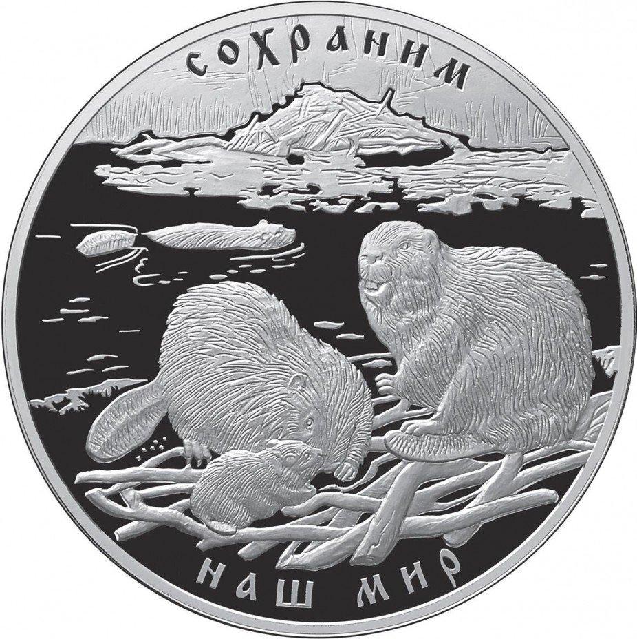 купить 100 рублей 2008 года СПМД бобр Proof