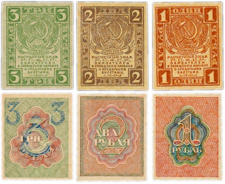 купить Набор банкнот образца 1919 года 1, 2, и 3 рубля (3 боны) ПРЕСС