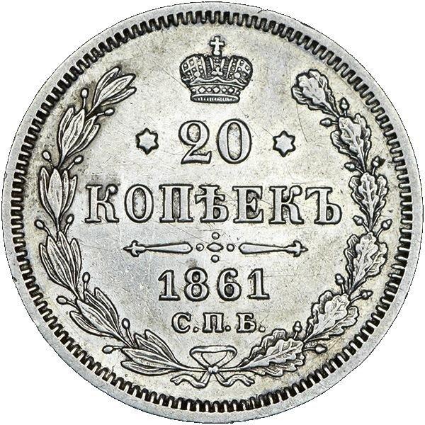 купить 20 копеек 1861 года СПБ-МИ