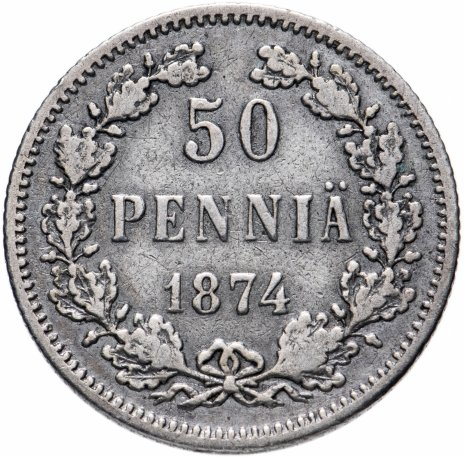 купить 50 пенни 1874 (монета для Финляндии в составе Российской Империи)