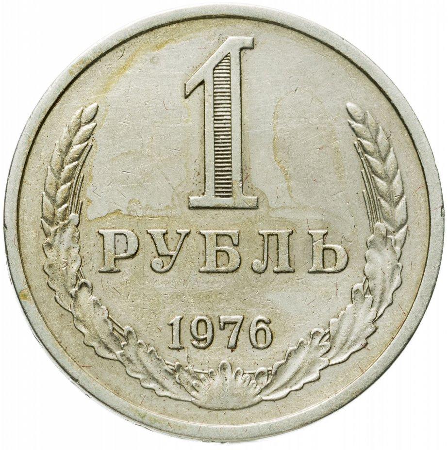 купить 1 рубль 1976