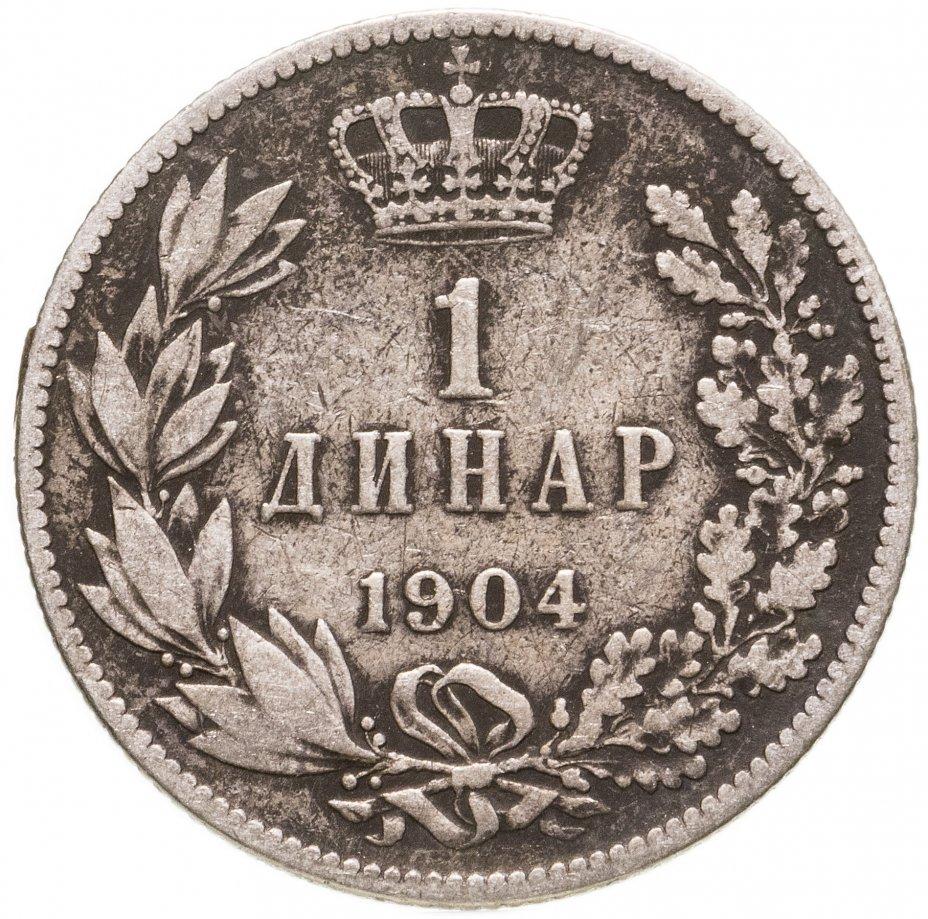купить Сербия (Югославия) 1 динар (dinar) 1904