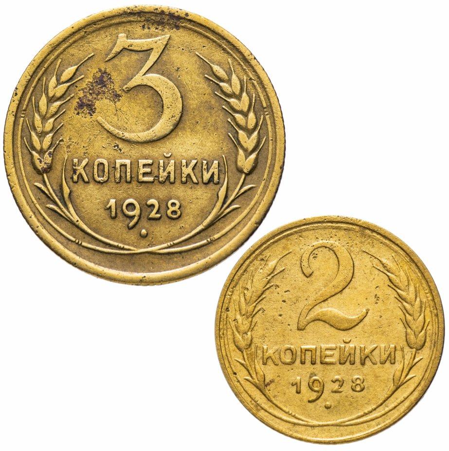 купить Набор монет 1928 года 2 и 3  копейки (2 монеты)