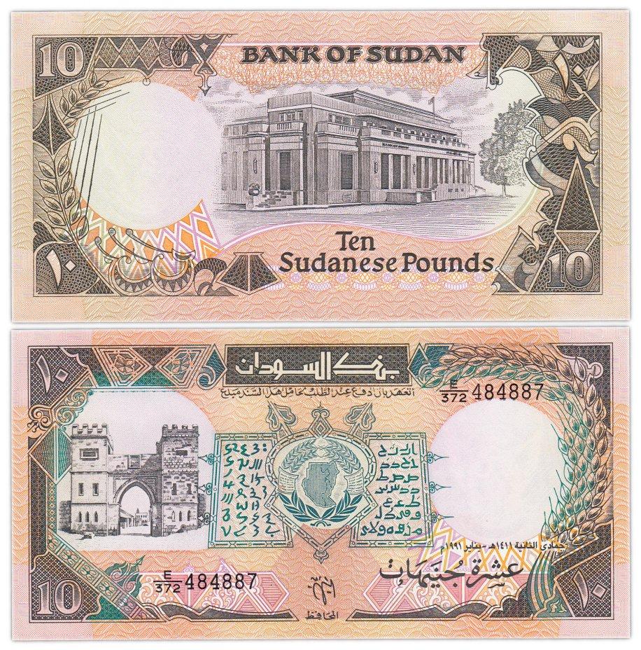 купить Судан 10 фунтов 1991