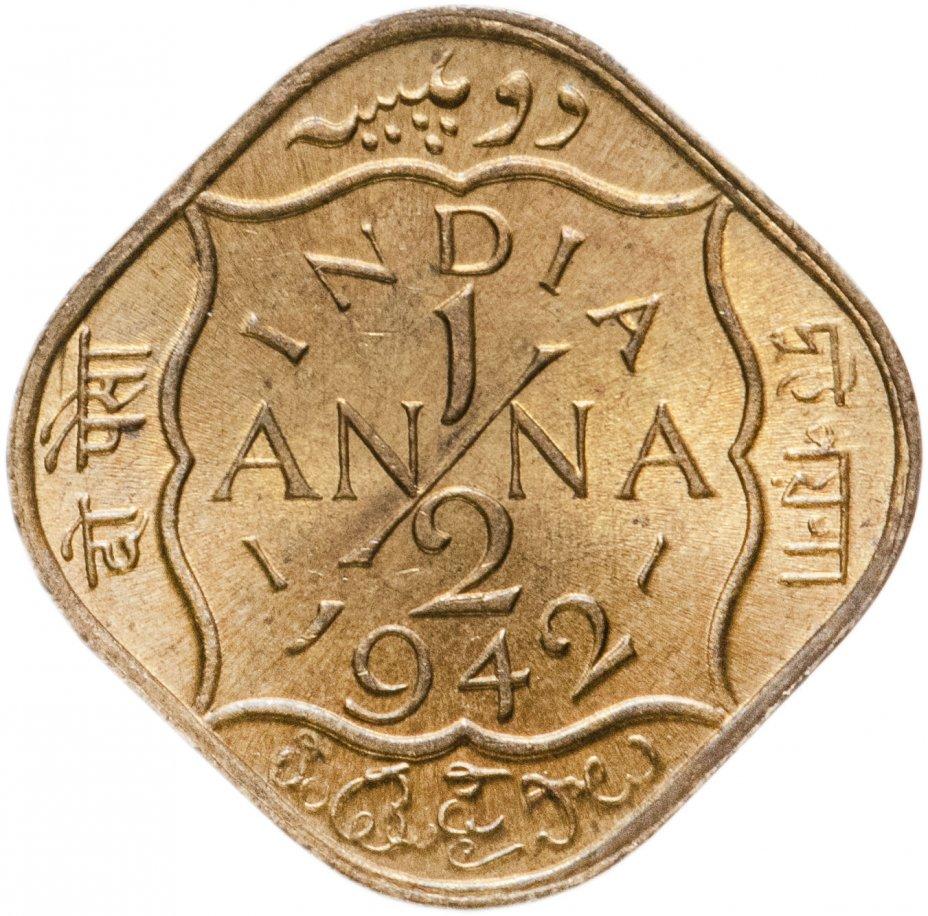 купить Индия (Британская) 1/2 анна (anna) 1942