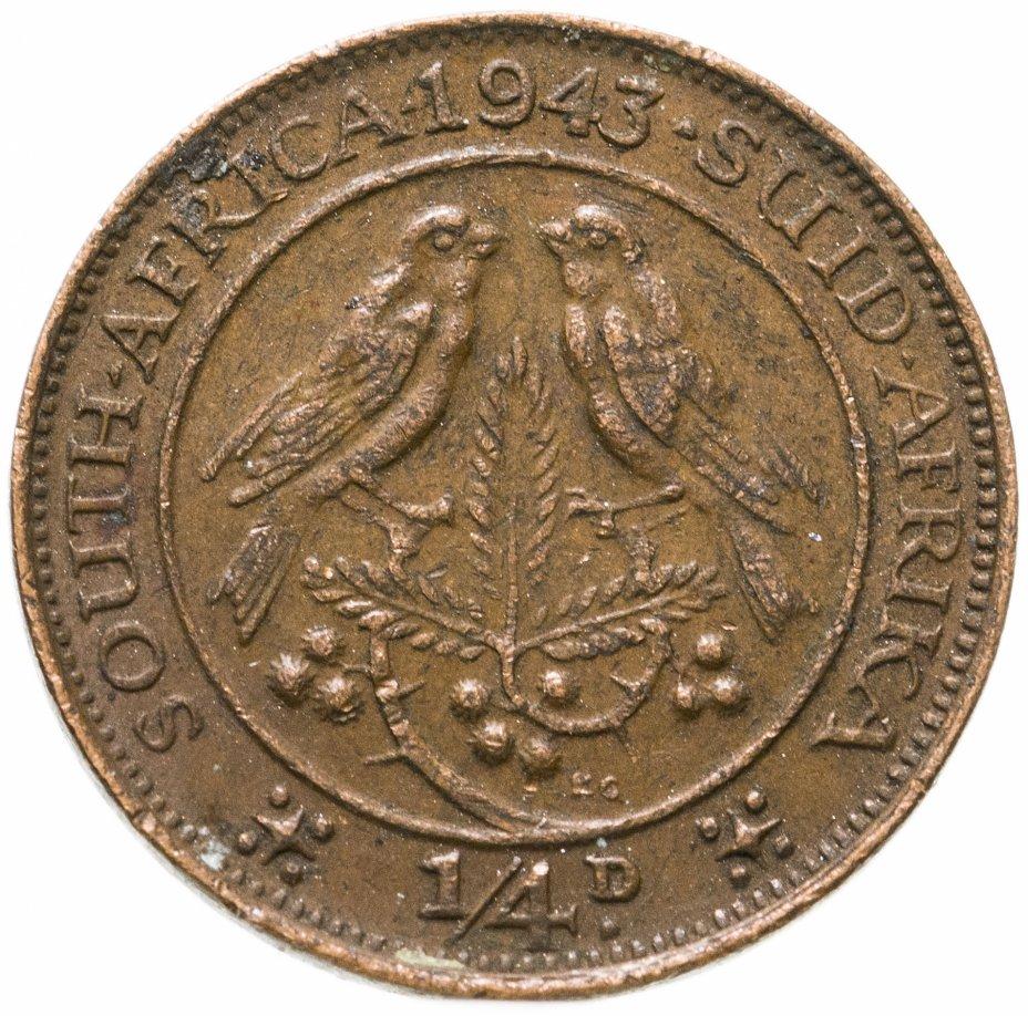 купить Южная Африка (ЮАР) 1/4 пенни (penny) 1943