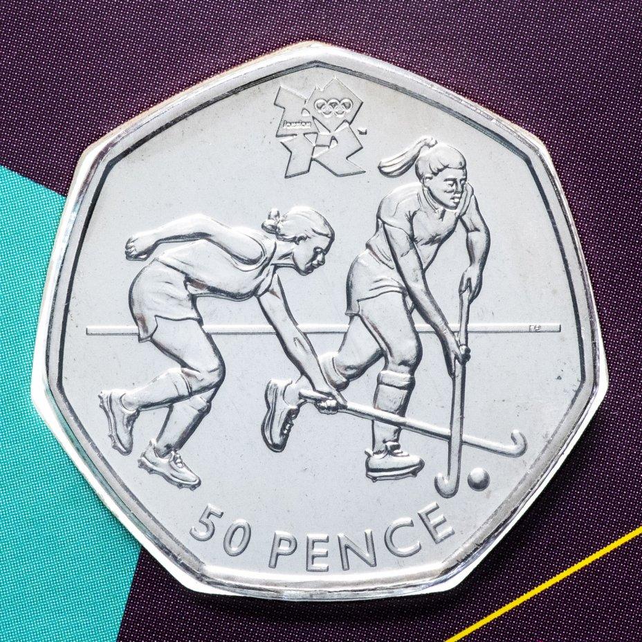 """купить Великобритания 50 пенсов (pence) 2011 """"XXX летние Олимпийские Игры, Лондон 2012 - Хоккей на траве"""""""